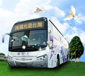 台北國光客運